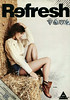2014 REFRESH footwear: Spain (Cuore) rustic