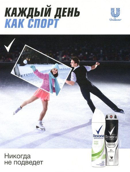 2017 REXONA Motion Sense deodorants Russia (Cosmopolitan)