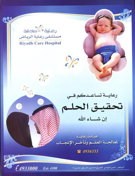 2008 RIYADH CARE HOSPITAL Saudi Arabia (Sayidaty)