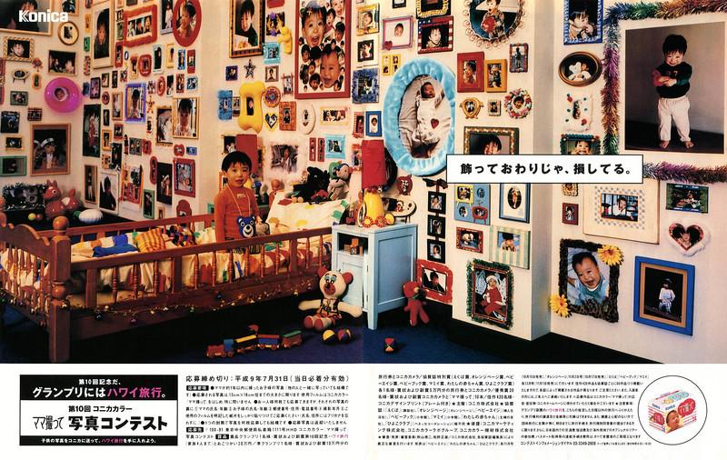 1997 KONIKA film: Japan (spread Orange page)