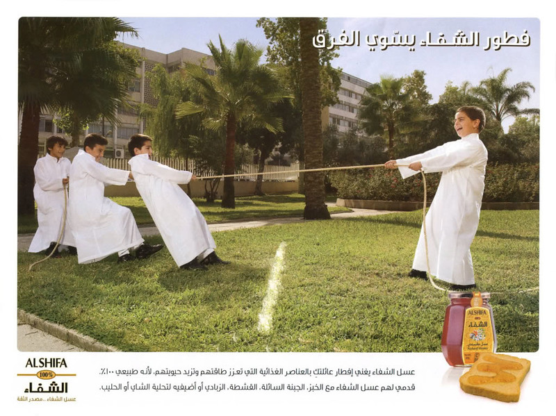 2009 ALSHIFA honey United Arab Emirates (Sayidaty)