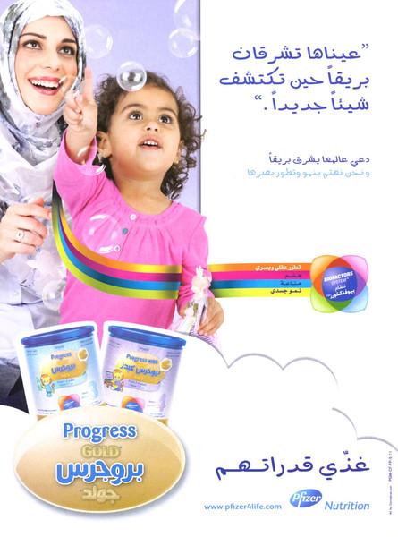 2011 PFIZER baby food United Arab Emirates (Sayidaty)