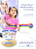 2011 PFIZER baby food United Arab Emirates (Sayidaty)