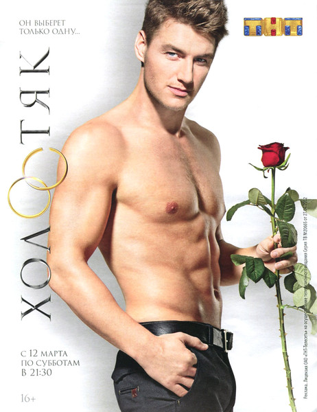 2016 'ХОЛОСТЯК'(Bachelor) TV show Russia (Cosmo) 'He will only choose one'