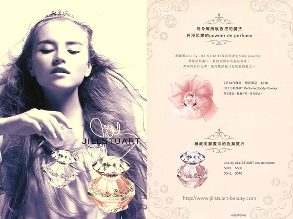 2007 JILL STUART fragrances Hong Kong (recto-verso card)
