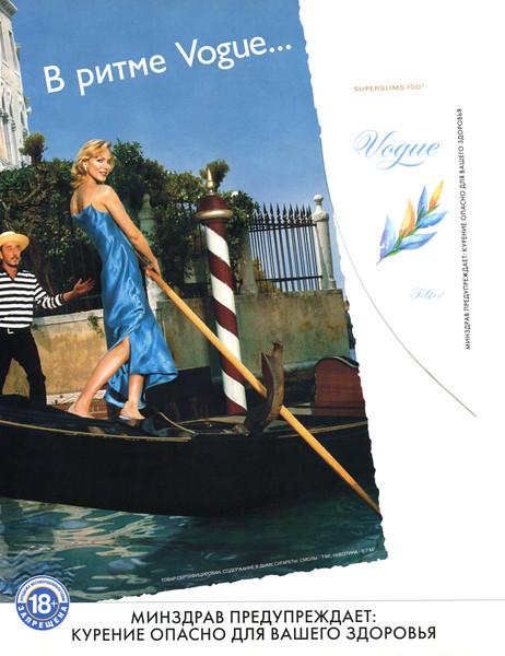 2003 VOGUE cigarettes Russia (Cosmopolitan) Venezia