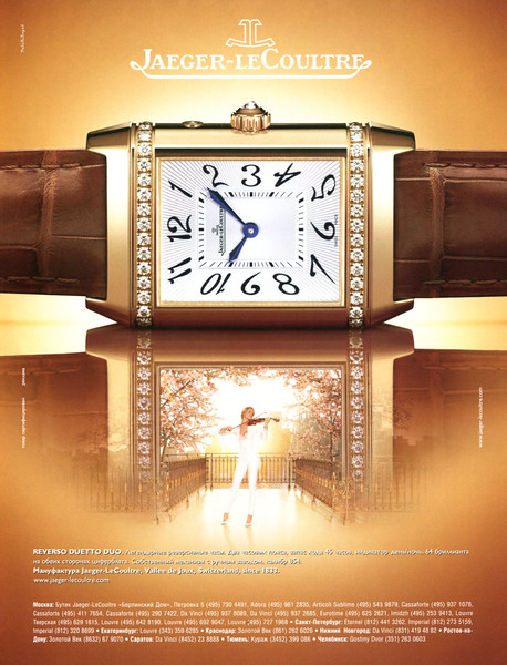 2008 JAEGER LE COULTRE watches Russia (Harper's Bazaar)