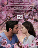 2016  CHERRY SEASON Turkish TV series Russia (Cosmo)