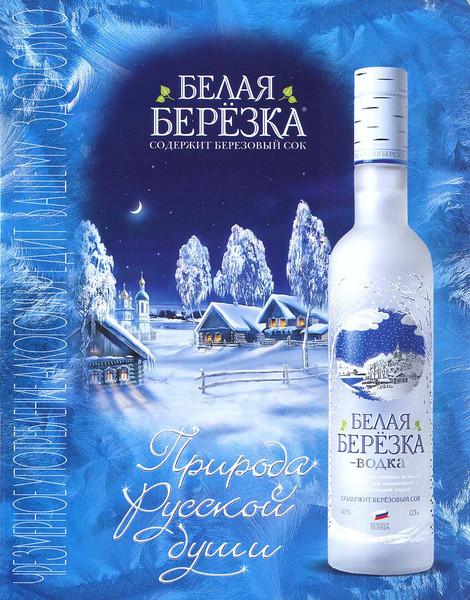 2012 БЕЛАЯ БЕРЕЗКА (LITTLE WHITE BIRCH TREE) vodka Russia (Maxim)