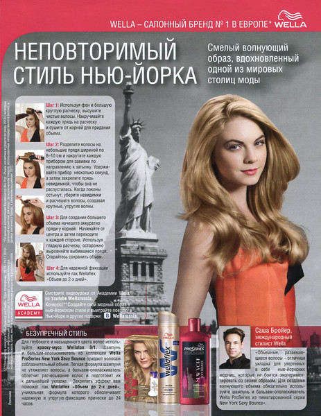 2013 WELLA hair styling products Russia (Cosmopolitan)