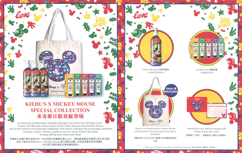 2017 KIEHL'S Mickey Mouse Special lCollection (Crème de Corps  & Lip Balm): Hong Kong (recto-verso card 15 x 18,5 cm)
