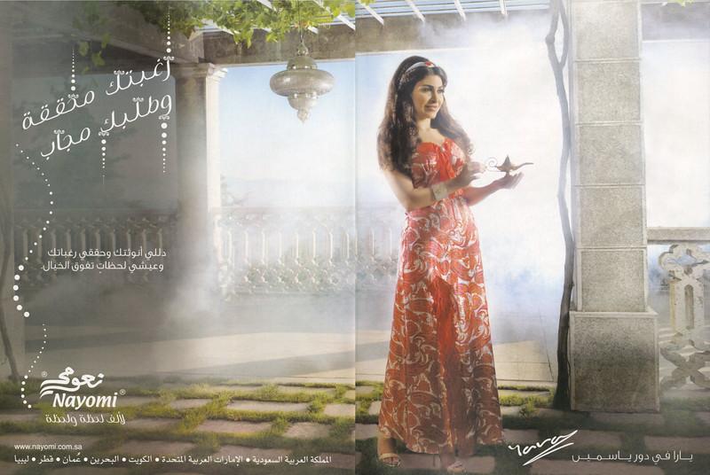 2012 NAYOMI nightwear Saudi Arabia-UAE spread (Sayidaty)