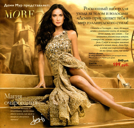 2013 ORIFLAME More by Demi fragrance Russia (catalogue Oriflame)