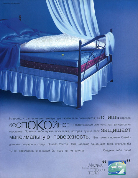 2003 ALWAYS hygienic pads Russia (Cosmopolitan) furniture fairy tales
