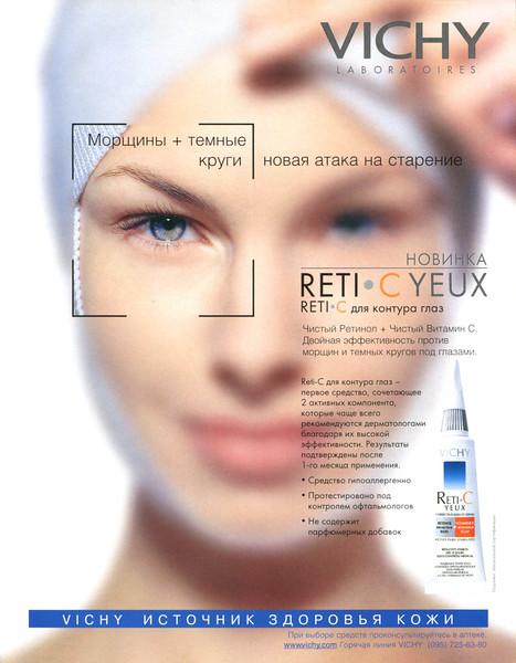 2003 VICHY Reti C-Yeux: Russia (Cosmopolitan)
