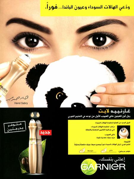 2011 GARNIER eye contour treatment gel Uited Arab Emirates (Sayidaty)