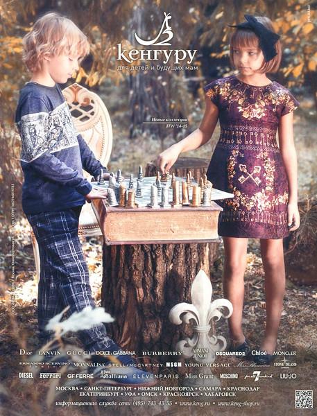 2014 КЕНГУРУ children's clothing multibrand stores Russia (Vogue Kids)