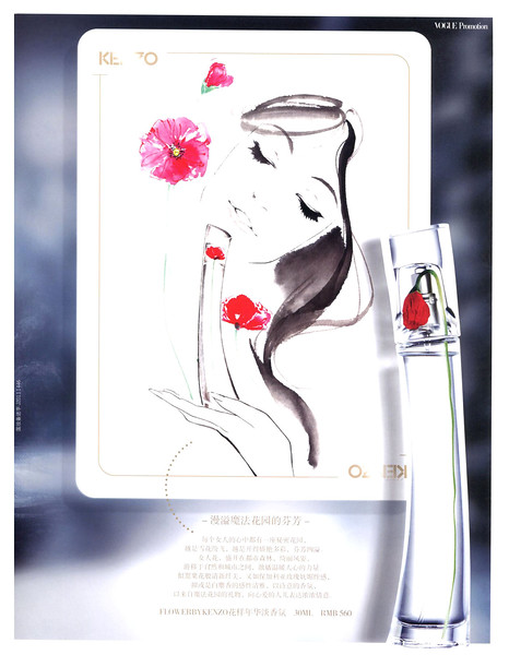 2013 Flower by KENZO fragrance Hong Kong (Vogue)