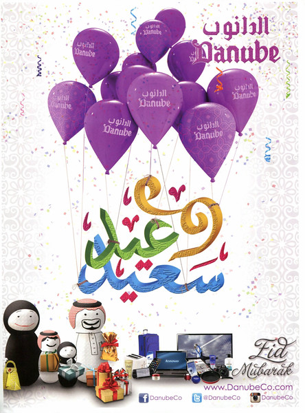 2013 DANUBE supermarkets United Arab Emirates (Sayidaty)