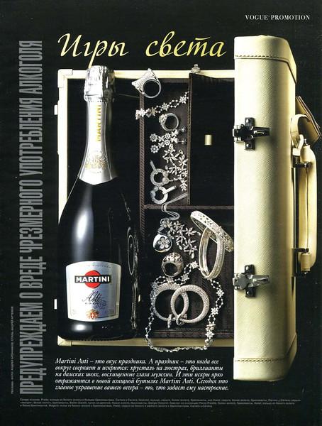 2008 MARTINI champagne Russia (Vogue)