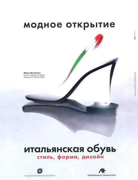 2003 ASSOZIAZIONE NAZIONALE DI CALZATURIFICI (Italian Footwear Manufacturers Association) Russia (Cosmopolitan)