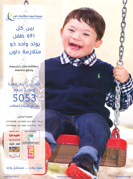 2015 SAUT The Voice of Down Syndrome Society: Saudi Arabia (Sayidaty)