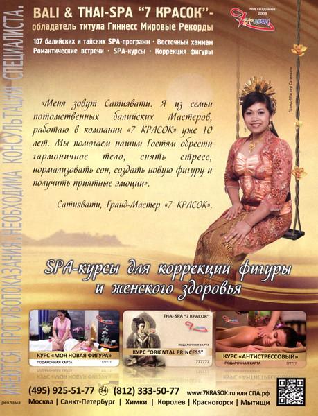 2016 BALI & THAI spa Russia (Marie Claire)