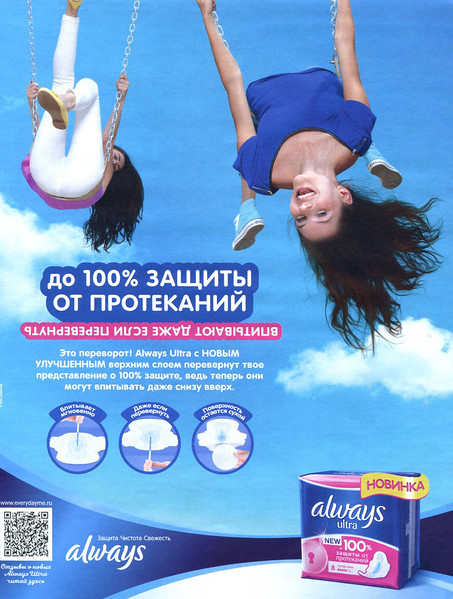 2014 ALWAYS Ultra Hygienic pads: Russia (Cosmopolitan)