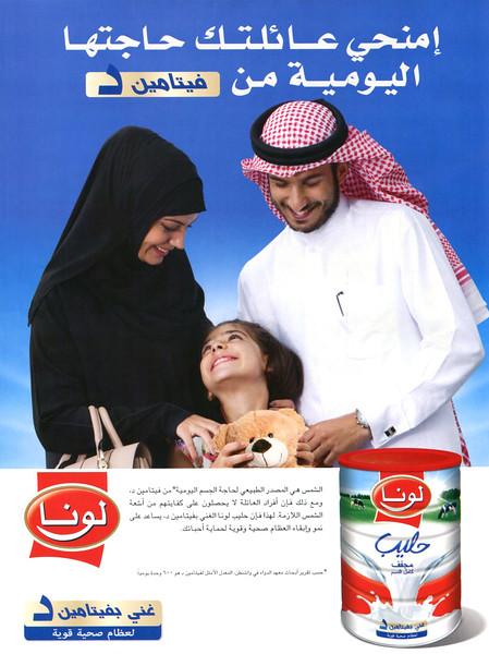 2014 condensed milk ad: UAE (Saydaty)