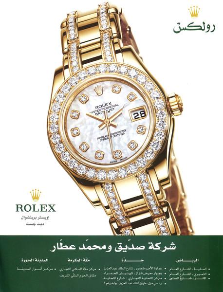 2008 ROLEX Oyster Perpetual Datejust Saudi Arabia-UAE (Sayidaty)