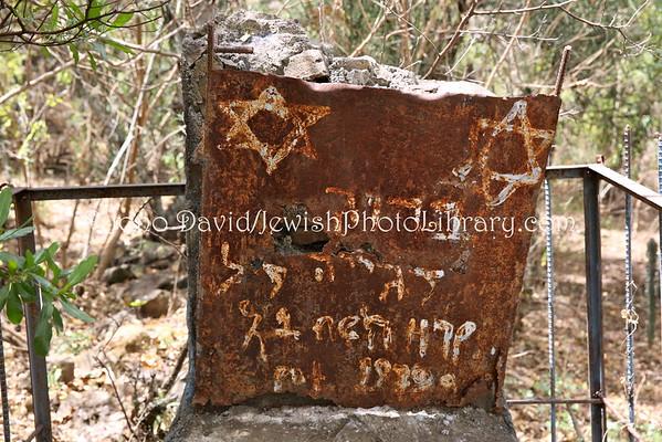 ETHIOPIA, Woynye (Gondar). Jewish Cemetery (3.2015)