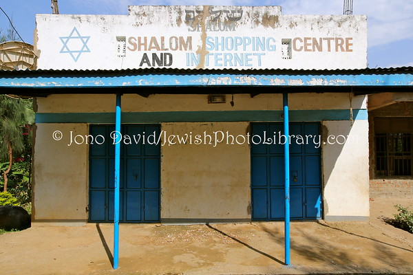 UGANDA, Mbale District, Nabugoye Village. Shalom Shopping Centre & Internet. Abayudaya Jews. (8.2013)