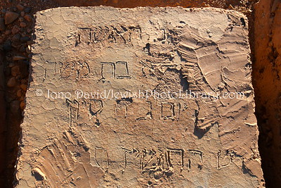 MA 1108  Jewish Cemetery, Er-Rachidia, Morocco