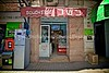 TN 27  Kosher butchery  Tunis, Tunisia