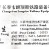Yancheng Yang (Tayler), Changchun Longwise Railway Equipment Co., Ltd.