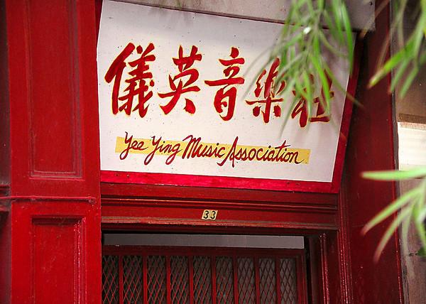 Yee Ying Music Association