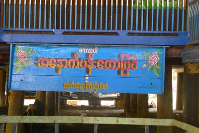 Pantwapyin Village 18