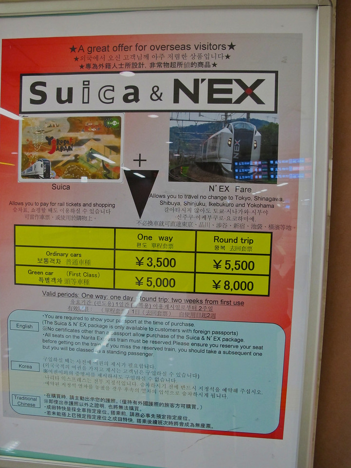For about $60 per person, you can get a round trip express train ticket as well as about $25 credit to use on the subway system inside Tokyo.
