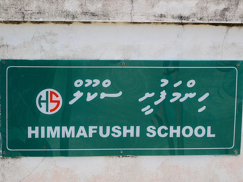We paid a visit to the Himmafushi School.  Classes were out on this day.