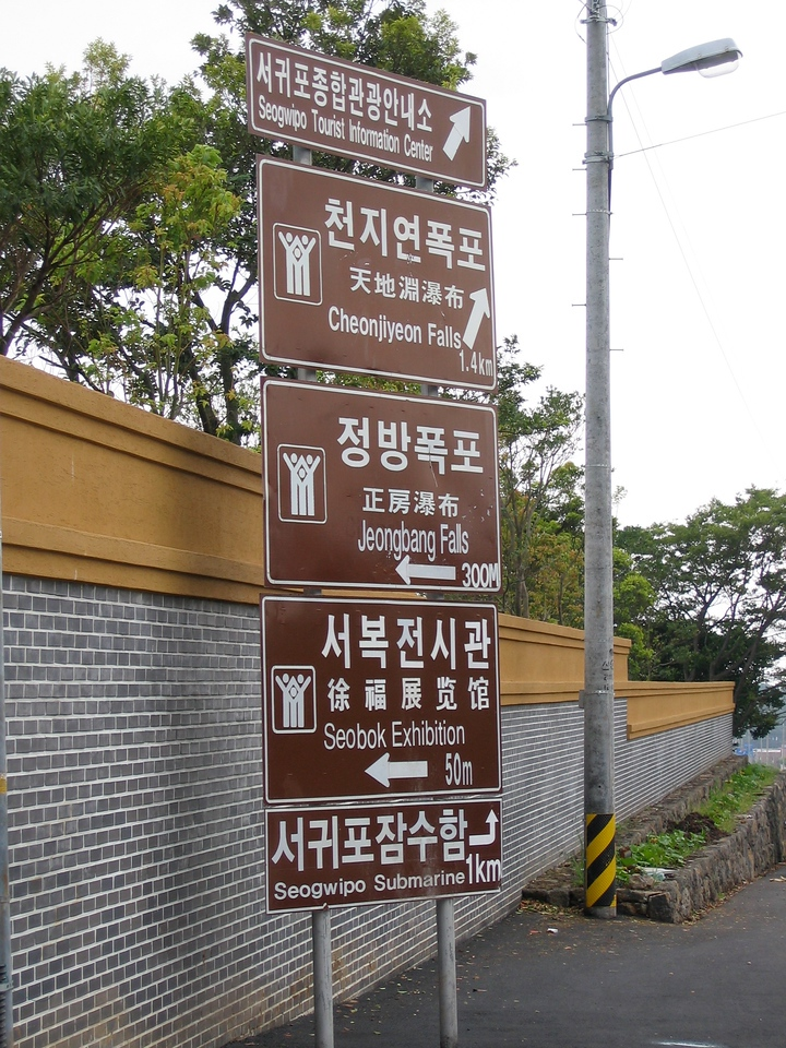 Most road signs are in English, as well as Korean.