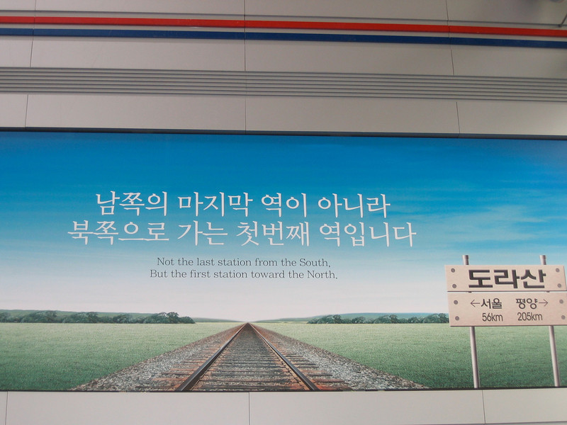 Eventually, when North Korea allows trains into South Korea, this will be the gateway to North Korea and to China.