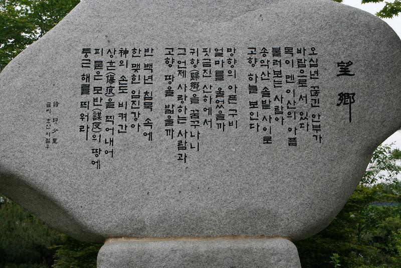 A Korean War monument at Imjin-gak.