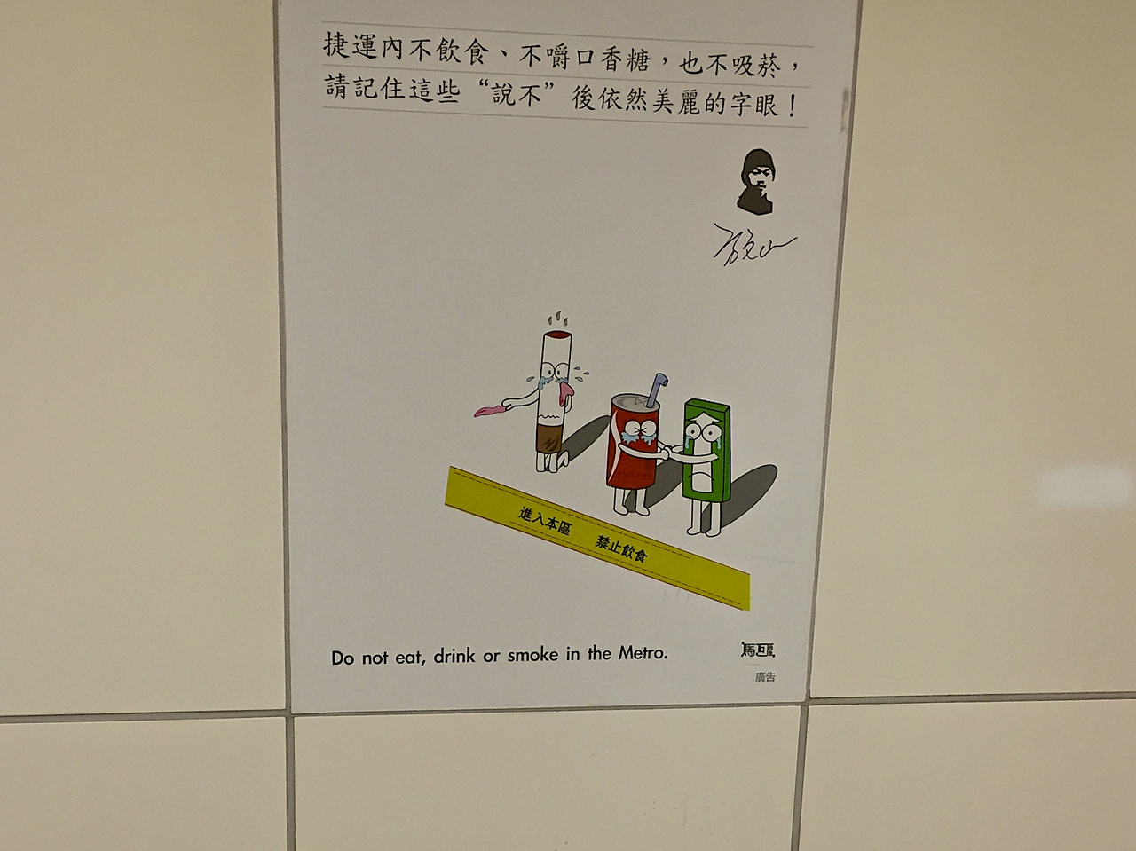 The MRT stations are full of interesting things.  First, great ads...