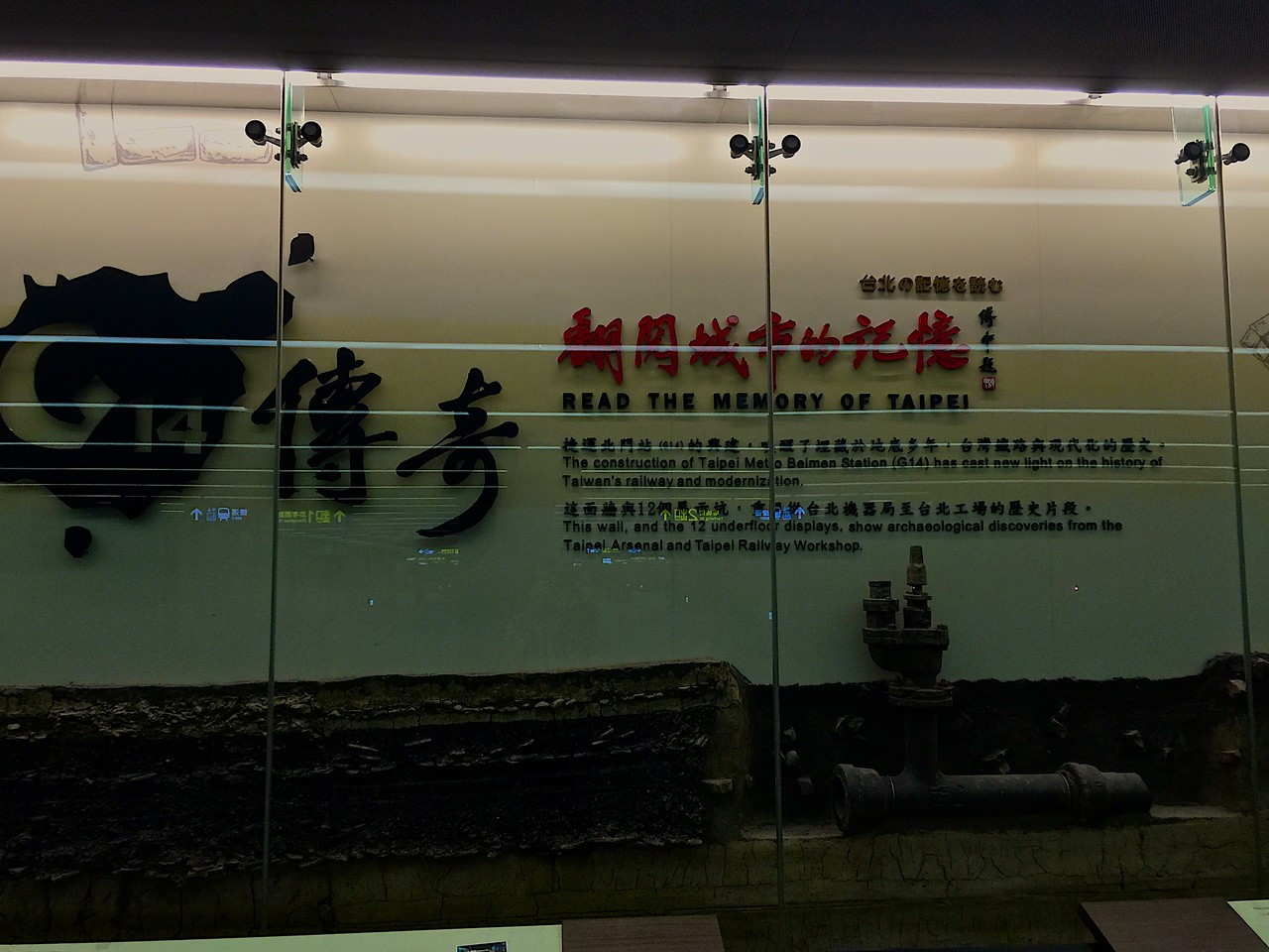 ..next bits of art and history.  In the Beiman station, there are artifacts underneath the station that are from the Qing Dynasty.