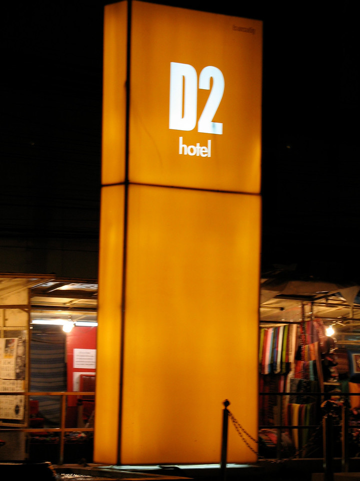 """We stayed at the D2 Hotel in Chiang Mai.  The hotel is around 8 months old and was recently on the Conde' Naste 2006 """"Hot List""""."""