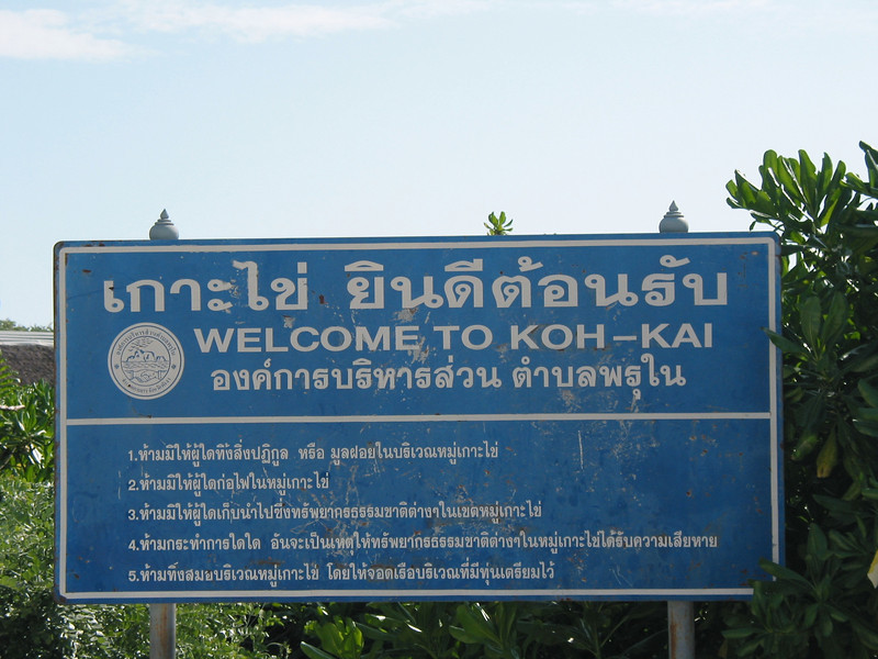 Koh Khai Nok is a small island tucked away in Phang Nga Bay. It's only 30 minutes or so away from the east coast of Phuket.