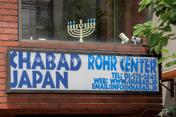 JAPAN, Tokyo. Chabad House. (2009)