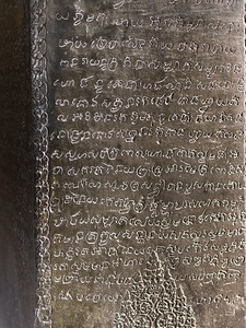 Text written on wall of temple, Krong Siem Reap, Siem Reap, Cambodia