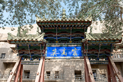 Entrance gate to Mogao Caves, Dunhuang, Jiuquan, Gansu Province, China