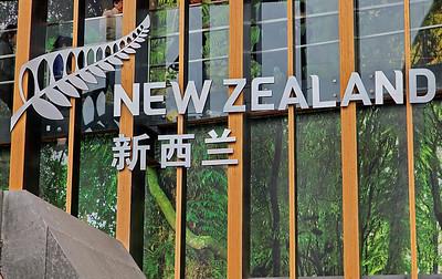Pavillon de Nouvelle Zelande Chine, Shanghai, Expo universelle